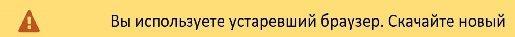 Вы используете устаревший браузер. Обновитесь.